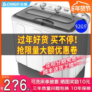 志高洗衣机 半自动家用双桶双杠8.5公斤大容量全波轮迷你小型甩干价格