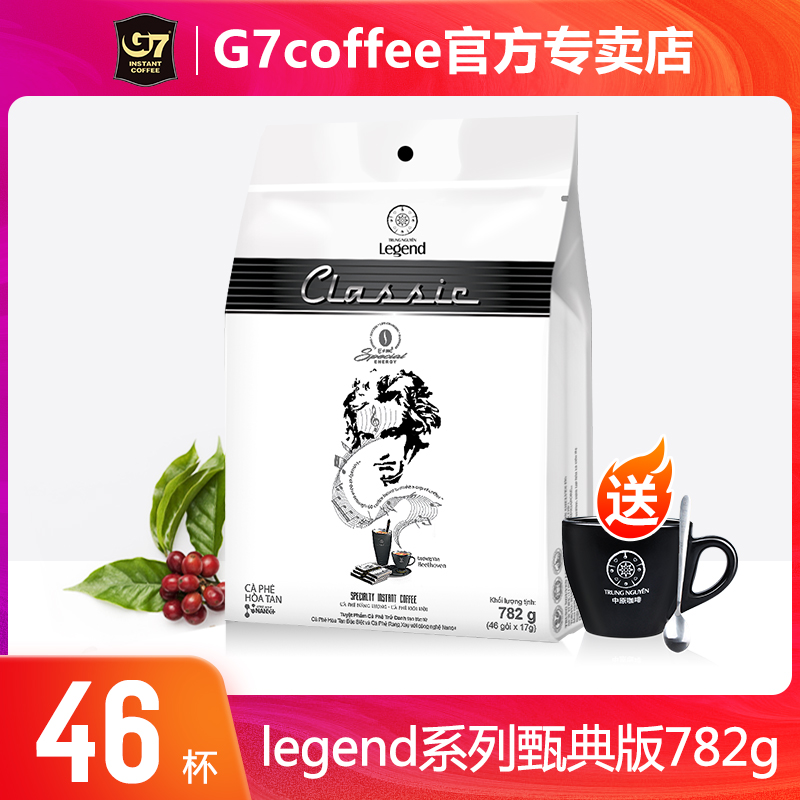 G7 Zhongyuan Legend Series classic three in one instant coffee imported from Vietnam, 782g square package, 46 packages