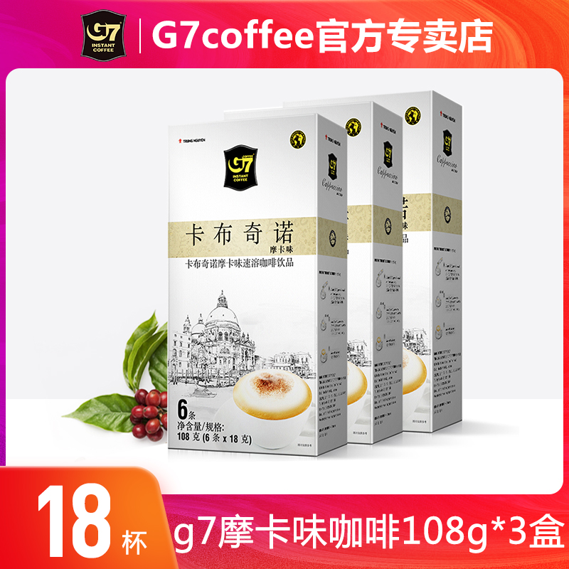 Zhongyuan G7 instant coffee powder imported from Vietnam 3 in 1 108G * 3 boxes of cappuccino instant Mocha taste refreshing