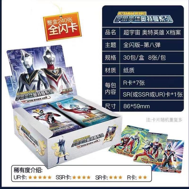 。奥特曼卡片满星卡10ur卡牌全套欧布奥特曼儿童牌册玩具十星中文16.90元包邮