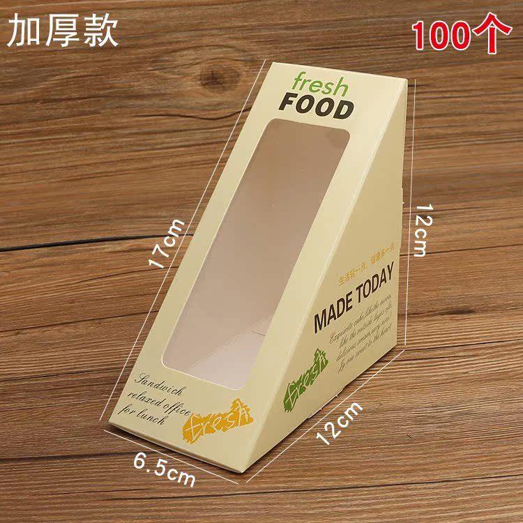 三明治包装盒便当家用三文治纸盒三角形袋透明开窗便当烘焙蛋糕盒