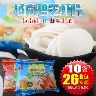 越南進口碧芝蝦片自己炸印尼泰國膨化食品需油炸零食包裝特產包郵