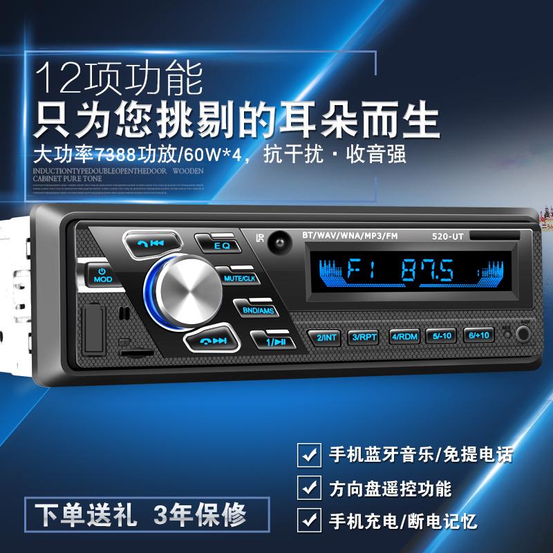 蓝牙车载MP3播放器方控免提通话音乐汽车插卡收音机通用主机U盘机