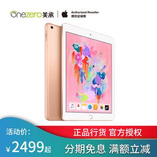 【分期免息】Apple/苹果 iPad 2018款 9.7英寸 32G/128G WIFI版平板电脑 2018款iPad6 影音娱乐学习办公