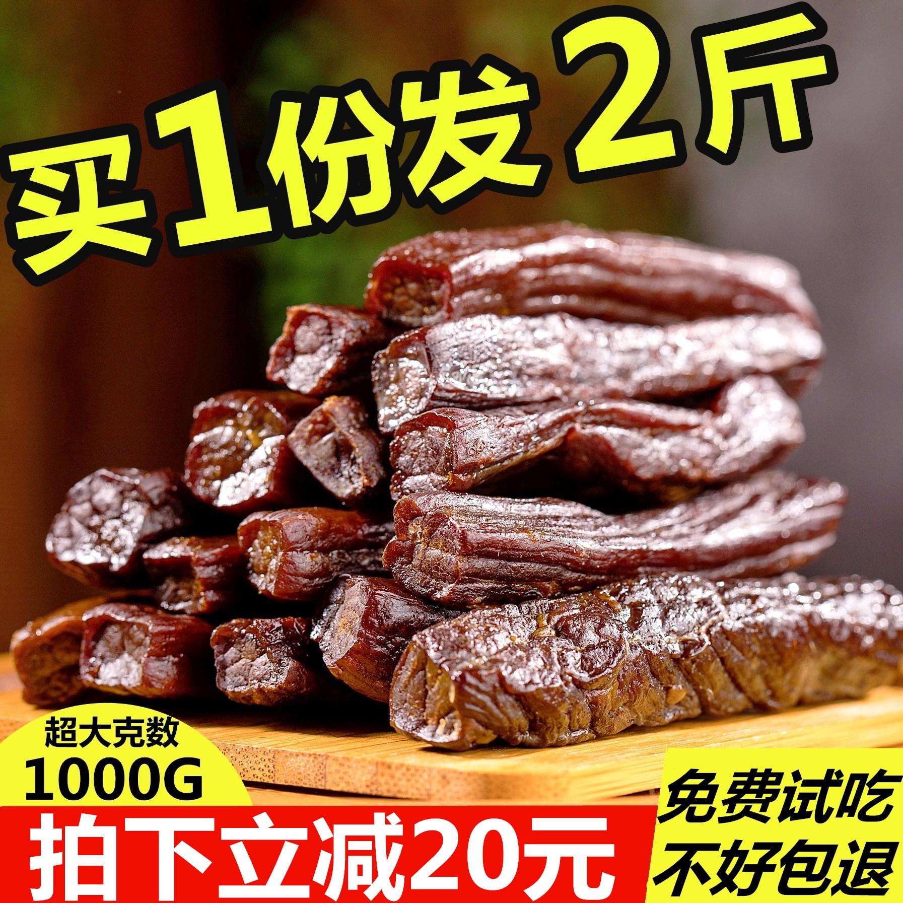 11-29新券牛肉干内蒙古风干手撕牛肉干500g袋装*2正宗特产香辣小零食牛肉干