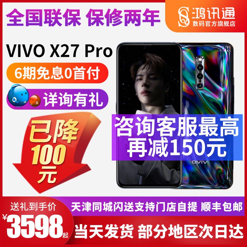 天津同城闪送VIVO X27pro X27PRO新品游戏拍照手机NEX iqoo屏幕指纹vivo官方旗舰店全网通4G手机x27