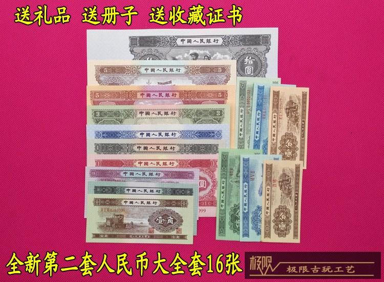 Вторая серия юаней Артикул 584405776149