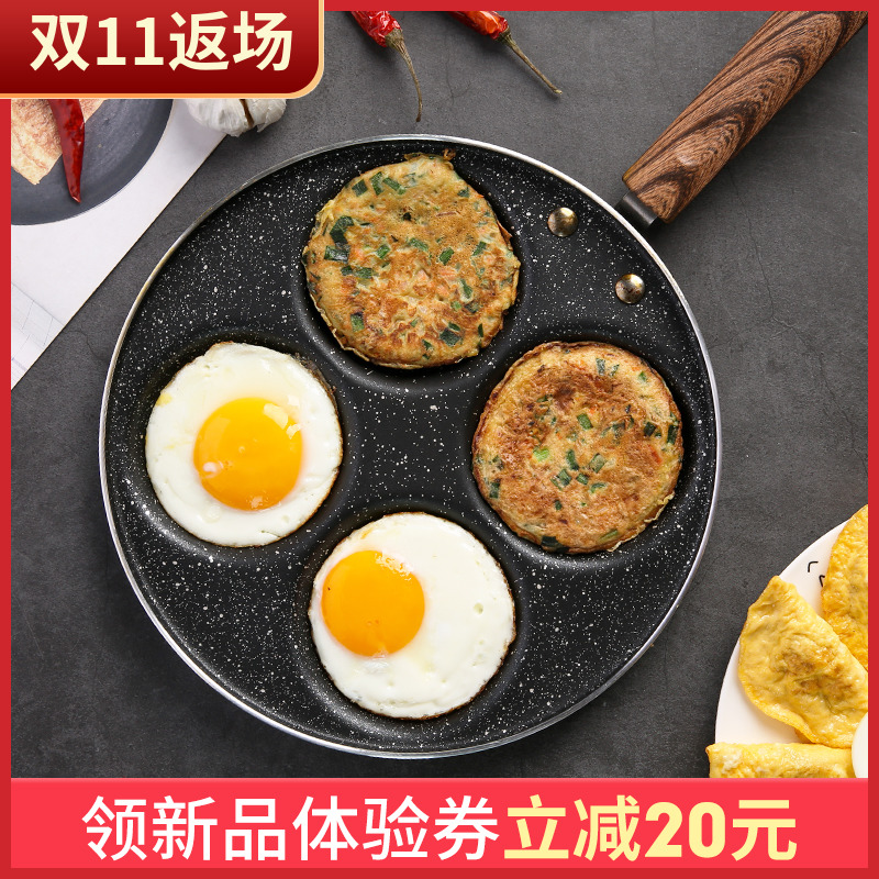 四孔煎蛋小锅 电磁炉早餐神器 不粘煎锅煎鸡蛋模具做蛋饺专用锅