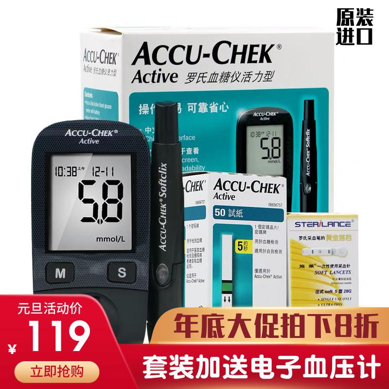 进口罗氏罗康全活力型血糖仪50片试纸条血糖测试仪家用德国全自动