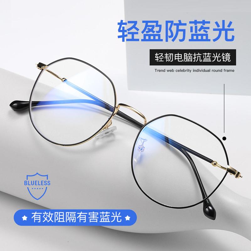 防辐射眼镜女抗蓝光护眼睛时尚大圆框网红款平光镜男配近视眼镜架