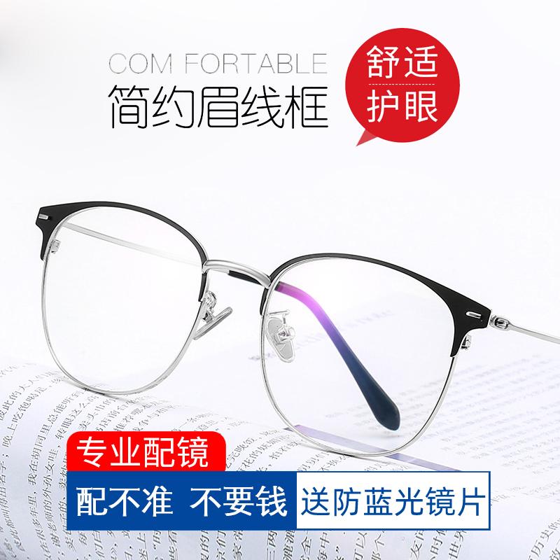防辐射蓝光眼镜男商务眉线款镜框女大框平光镜配有度数近视眼睛架