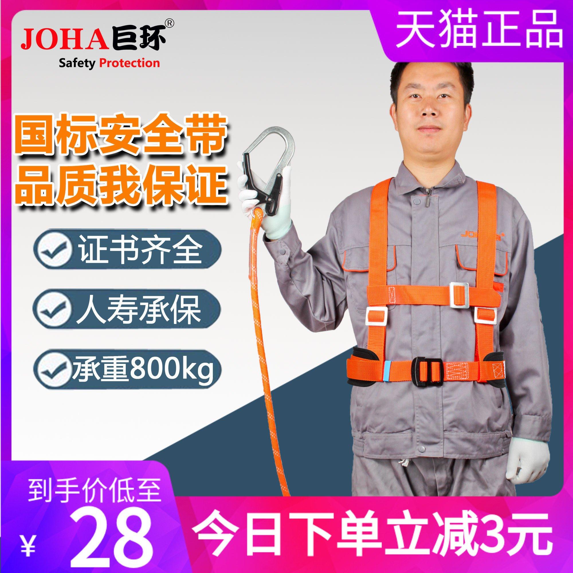 joha高空作业安全带半身五点式耐磨保险防坠落户外国标安全绳套装