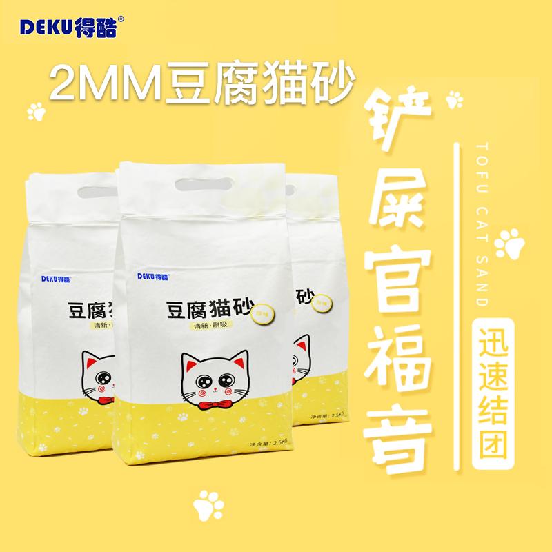豆腐猫砂清香结团吸附无尘吸水卫生猫沙6L猫咪宠物用品包邮