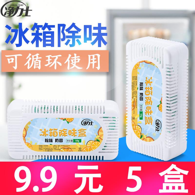 Поглотители запаха для холодильников Артикул 603115770265