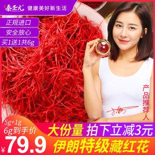 买1送1共6克臧红花藏红花正品特级西藏伊朗野生5g装番红花西红花