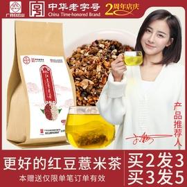 红豆薏米芡实薏仁茶赤小豆苦荞大麦茶组合花茶包男女茶图片