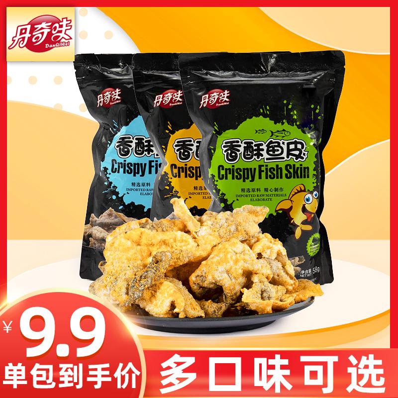 丹奇味港式香酥鱼皮开袋即食海鲜休闲零食新加坡网红海产干货小吃