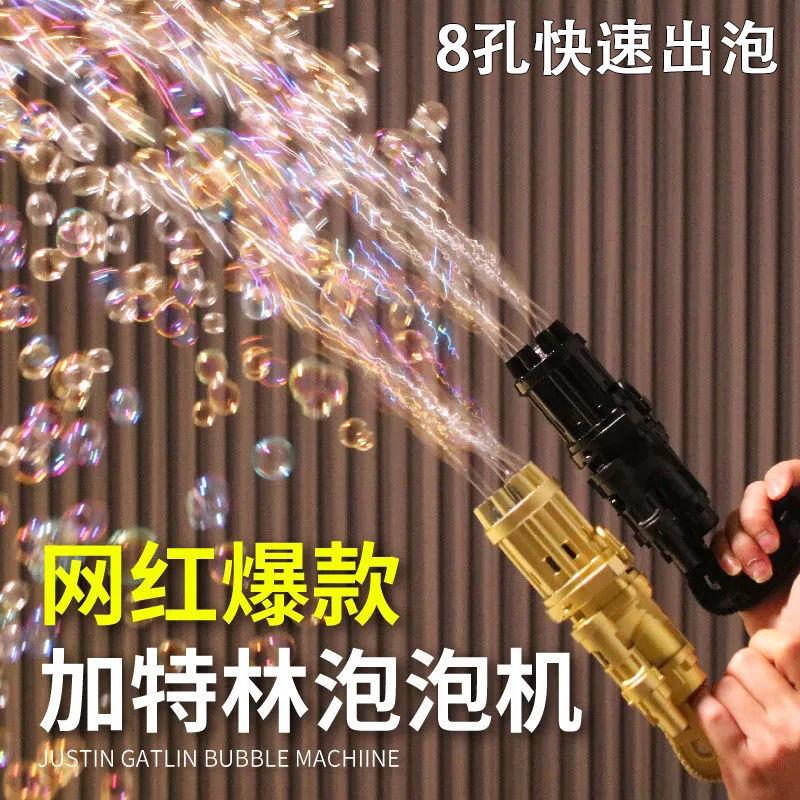 儿童加特林泡泡枪玩具网红同款全自动泡泡机儿童吹泡泡玩具泡泡水