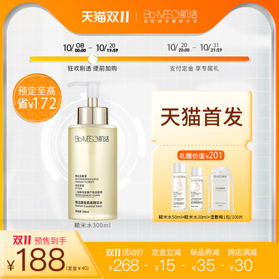 BM muscle active brown rice water toner female and male Huaxi biological yeast essence water emulsion skin care moisturizing lotion