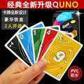 桌游卡牌QUNO纸牌防水Benniuzuanshi UNO优诺牌成人休闲聚会游戏