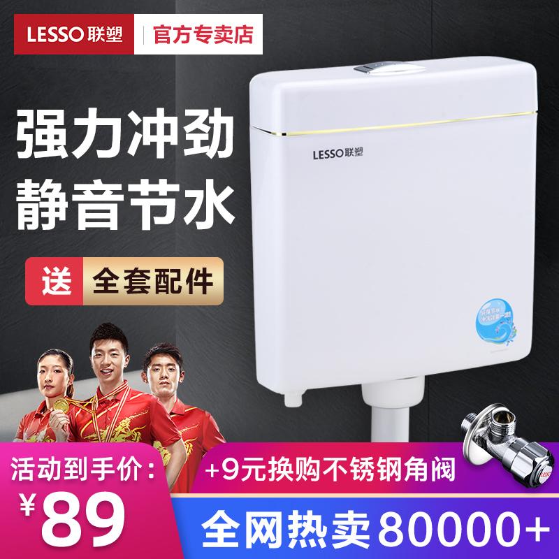 联塑冲水箱家用卫生间厕所蹲坑式马桶蹲便器节能大冲力抽水水箱