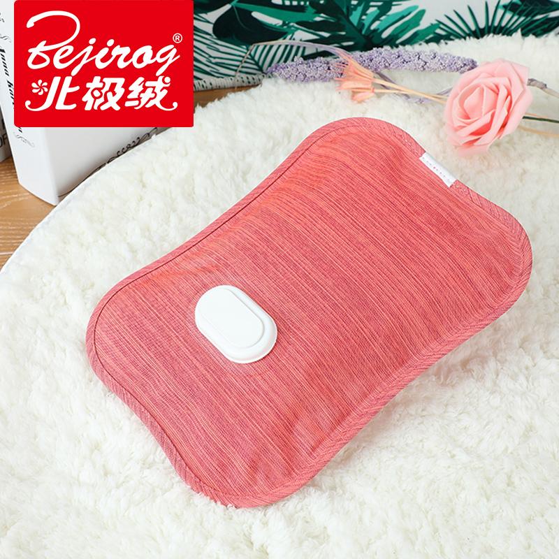 北极绒热水袋充电防爆热宝可爱暖手宝肚子女电煖宝宝可拆洗暖水袋