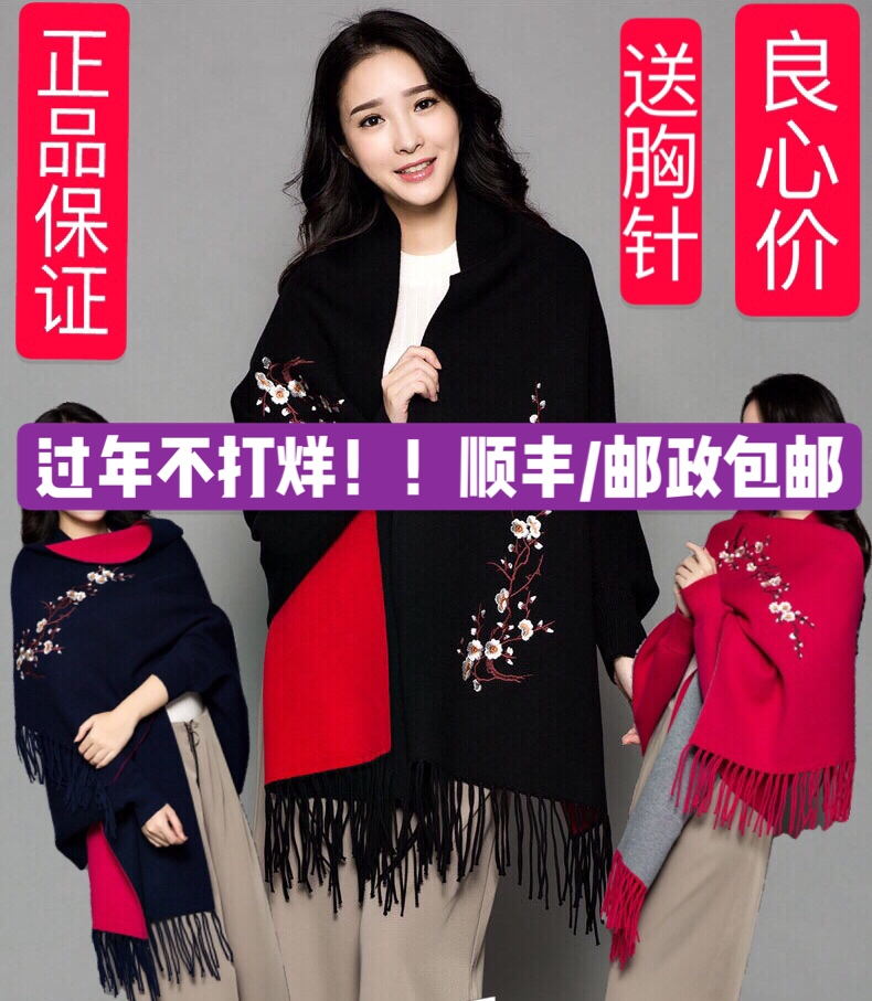 2020 spring and winter new shawl with sleeves thickened Cape sleeve solid color scarf embroidered shawl womens cape coat