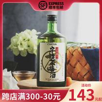CHOYA俏雅日式梅酒青梅果酒多省包邮俏雅梅酒蝶矢750ml