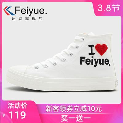 feiyue/飞跃旗舰店官网高帮帆布鞋女情侣款小白鞋女休闲鞋爱心款