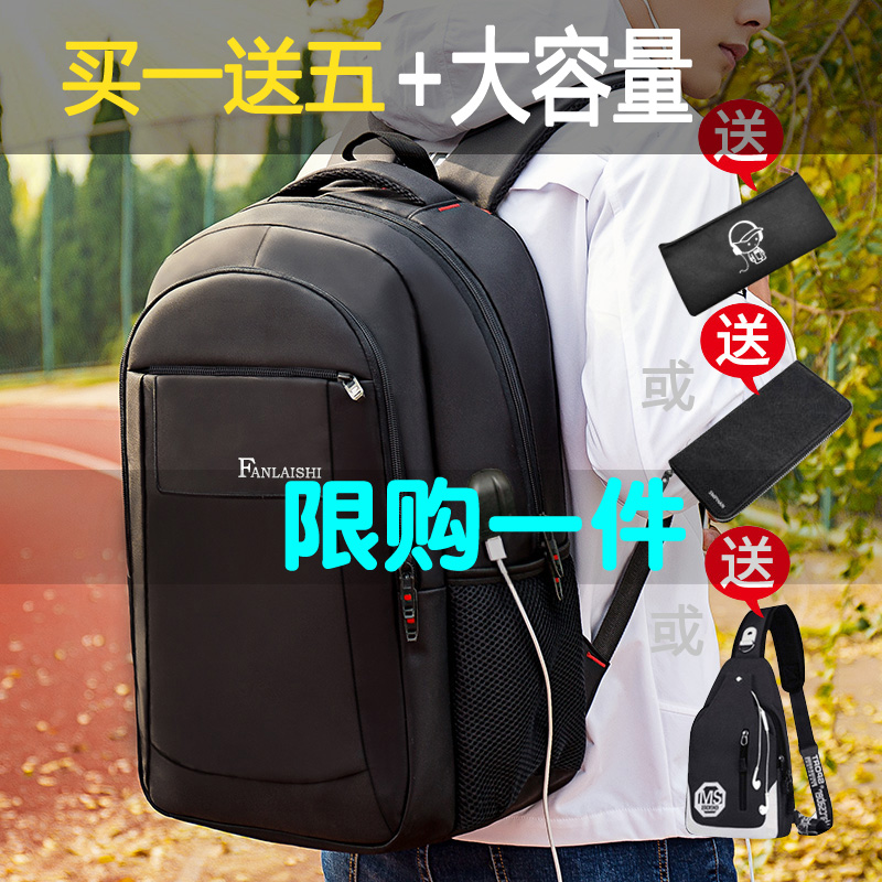双肩包男士背包时尚潮流高中初中学生书包韩版女大学生旅行电脑包 thumbnail