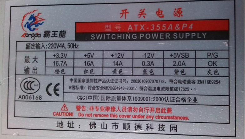 拆机小机箱电源霸王龙atx-355a&p4 xyq-385 佰珑玛ss-400