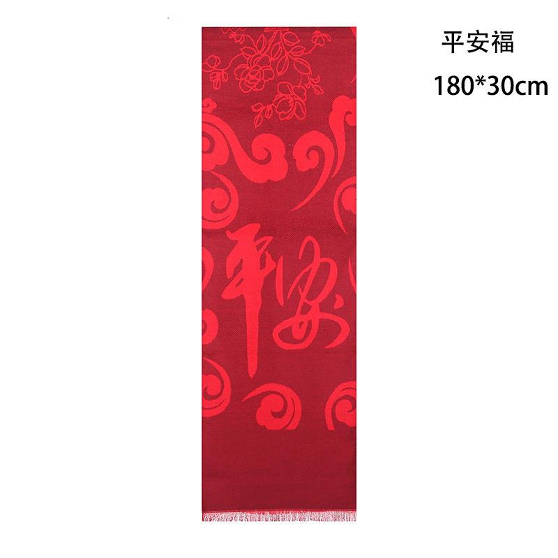公司年会开业同学聚会大红色中国红围巾定制logo刺绣印字图案男女