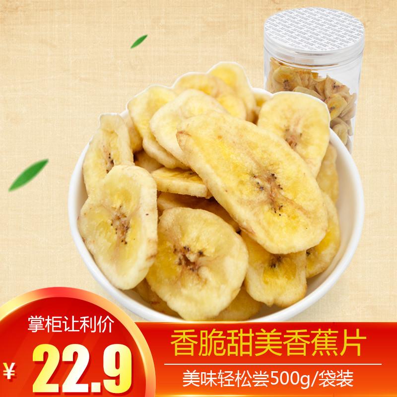 汉森堡 香蕉干香蕉片500g/袋 酥脆蜜饯果干休闲美味零食 香蕉脆片