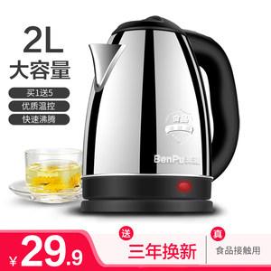 奔浦电热水壶不锈钢家用自动断电特价随手泡煮煲器电热烧水壶快壶