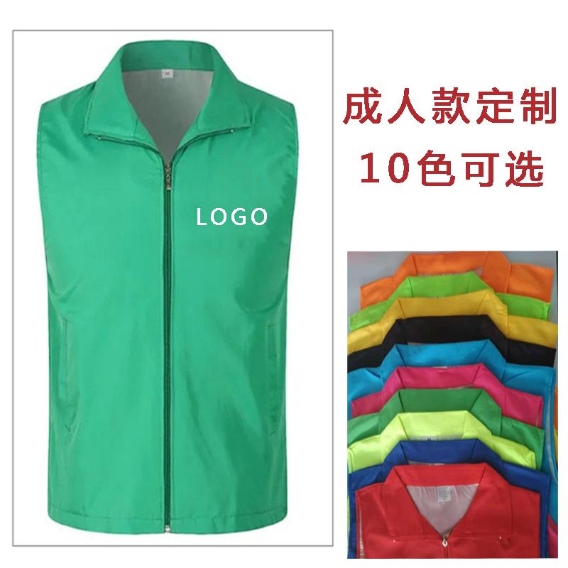 Customized volunteer vest the seventh volunteer vest color matching advertisement census printing logo printing