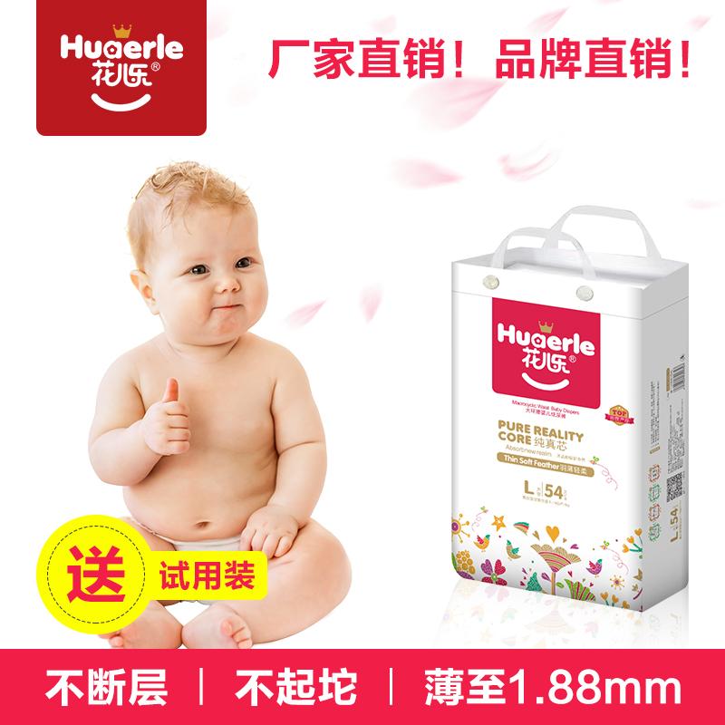花儿乐纸尿裤超薄透气新生婴儿男女宝宝L/M/XL/nb皇派家族尿裤
