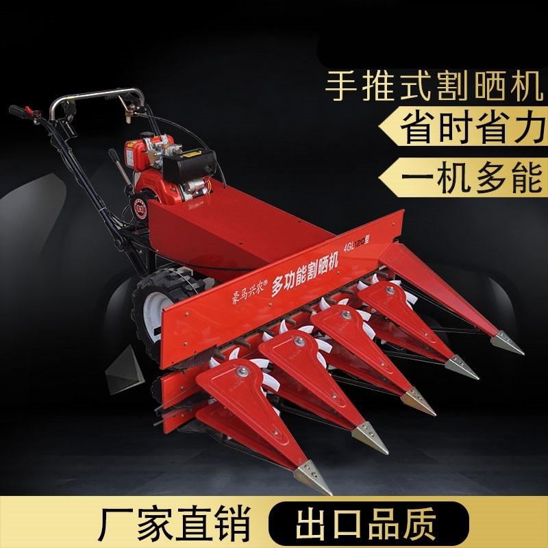 艾草割臺收割機收割割曬機新款農作物稻麥除草機植物辣椒機械小型