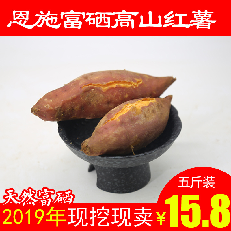 新鲜番薯红薯板栗香红薯蜜薯农家小红香薯烤地瓜紫薯山芋5斤包邮