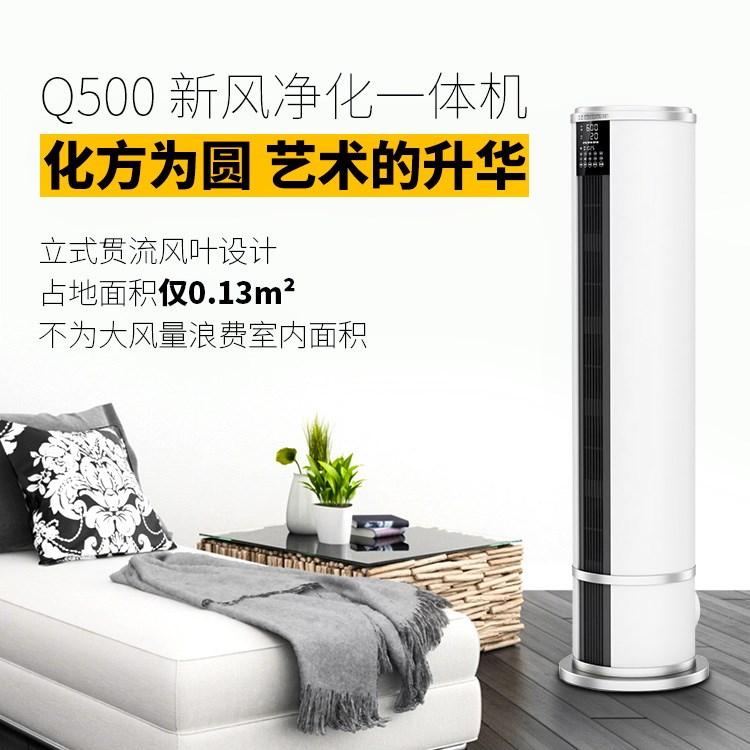 [u[4137728782]室内新风系统]家用耐斯换气新风系统大风量无管道新风月销量0件仅售13899.6元