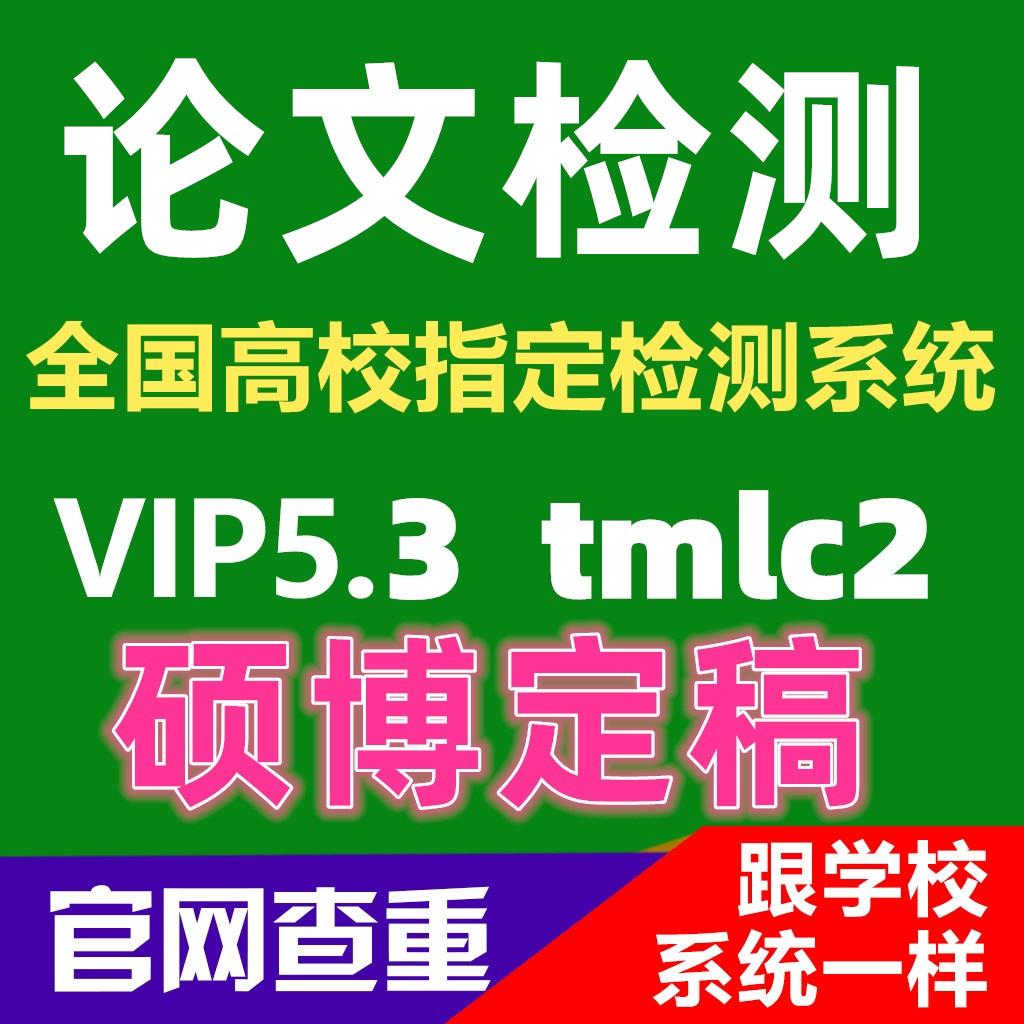 中國高校cnki碩士博士vip5.3研究生TMLC畢業論文查重檢測定稿知網