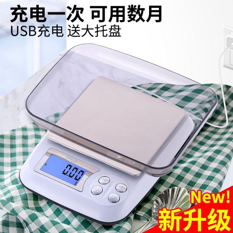 其它重器克高精度电子称小型厨房秤茶叶中药材 克重家用小秤计量 Изображение 1