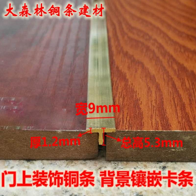 Медь твердый латунь статья ворота верхушки украшения медь статья фон мозаика карта статья большой мрамор T тип медь статья ширина 9mm