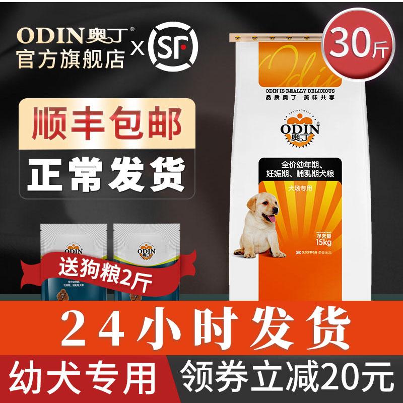 奥丁狗粮 幼犬30斤金毛萨摩耶顺丰加急中大型犬通用型主粮15kg优惠券