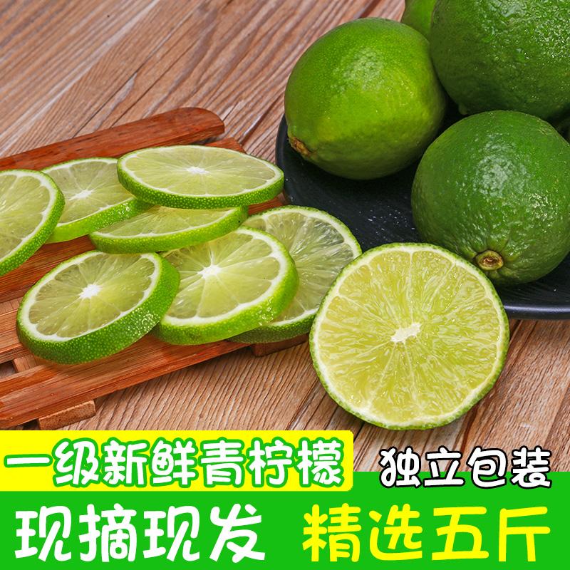 11-27新券青柠檬5斤新鲜一级果整箱包邮皮薄多汁海南香水青柠非安岳小金桔