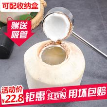 開椰子神器開椰器開椰神器椰子開殼器椰子刀殼工具椰青開孔開口器