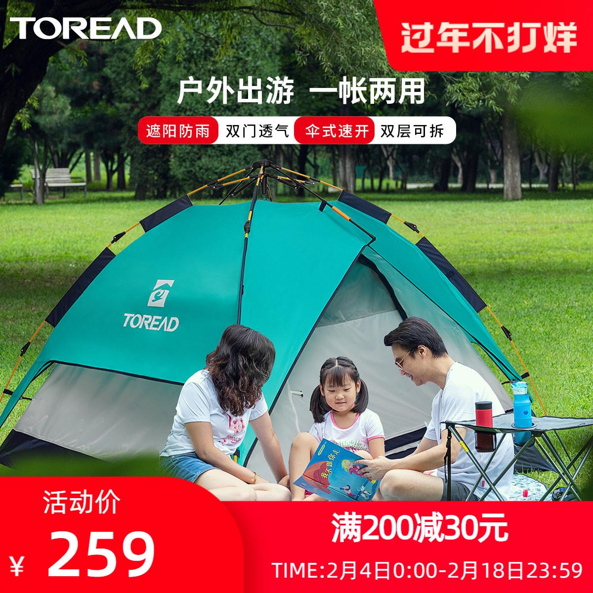 探路者帐篷户外野营用品三人速开防雨全自动露营装备便携式遮阳棚