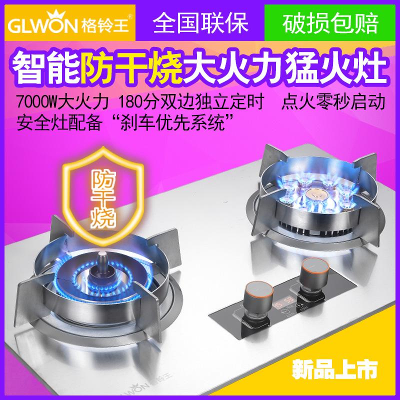 格铃王G338煤气灶双灶家用不锈钢嵌入式防干烧燃气灶定时猛火灶
