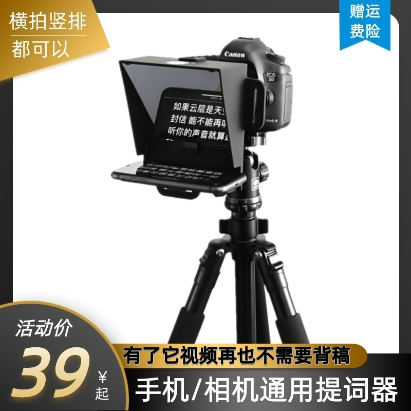 。 Host reader external shooting audio SLR general compact inscription device prompter large screen display