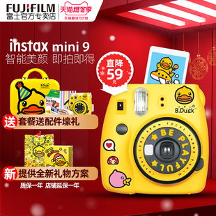 富士相机mini9套餐含拍立得相纸 可爱小黄鸭款女学生儿童7/8升级