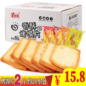 奥美园烤香馍片馍干4斤整箱整箱多味混合馒头片膜片 宿舍早餐零食